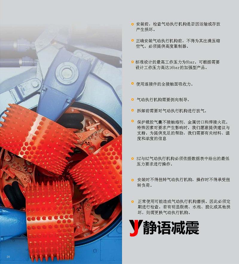 静语减震器空气弹簧安装操作建议